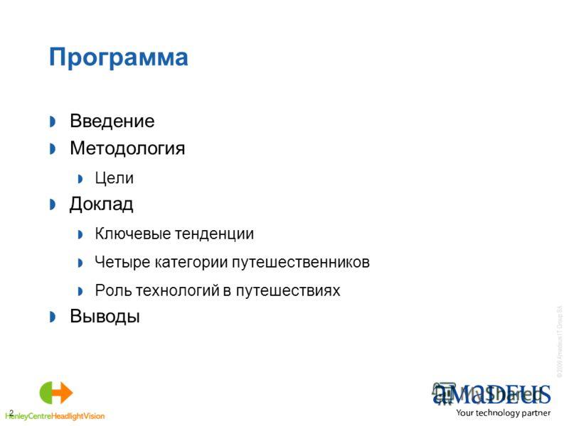 © 2006 Amadeus IT Group SA 2 Программа Введение Методология Цели Доклад Ключевые тенденции Четыре категории путешественников Роль технологий в путешествиях Выводы