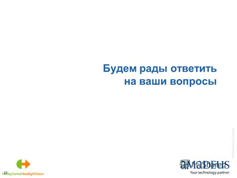 © 2006 Amadeus IT Group SA 24 Будем рады ответить на ваши вопросы