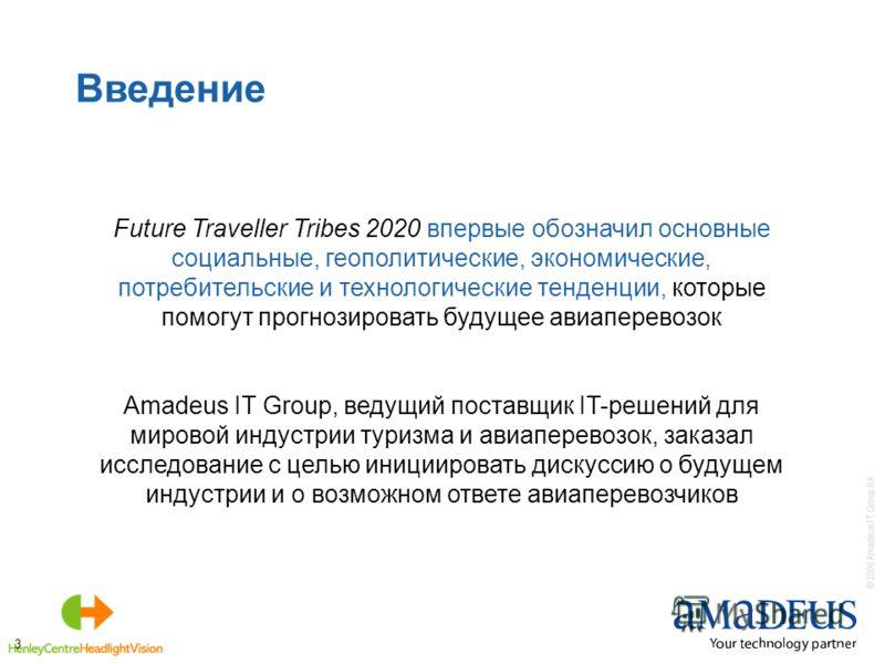 © 2006 Amadeus IT Group SA 3 Future Traveller Tribes 2020 впервые обозначил основные социальные, геополитические, экономические, потребительские и технологические тенденции, которые помогут прогнозировать будущее авиаперевозок Amadeus IT Group, ведущ