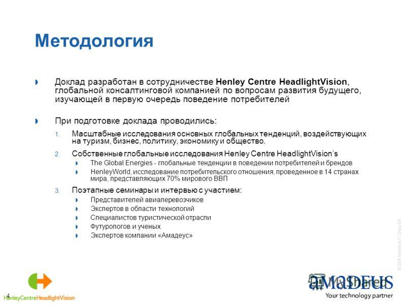 © 2006 Amadeus IT Group SA 4 Методология Доклад разработан в сотрудничестве Henley Centre HeadlightVision, глобальной консалтинговой компанией по вопросам развития будущего, изучающей в первую очередь поведение потребителей При подготовке доклада про