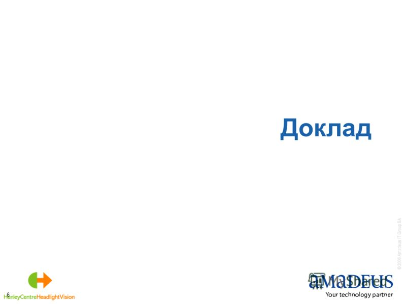 © 2006 Amadeus IT Group SA 6 Доклад