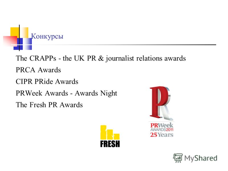 Конкурсы The CRAPPs - the UK PR & journalist relations awards PRCA Awards CIPR PRide Awards PRWeek Awards - Awards Night The Fresh PR Awards