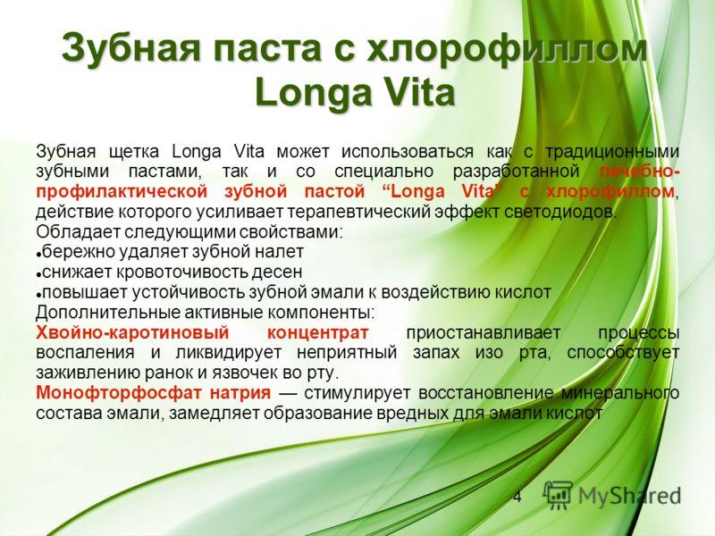 4 Зубная паста с хлорофиллом Longa Vita Зубная щетка Longa Vita может использоваться как с традиционными зубными пастами, так и со специально разработанной лечебно- профилактической зубной пастой Longa Vita с хлорофиллом, действие которого усиливает