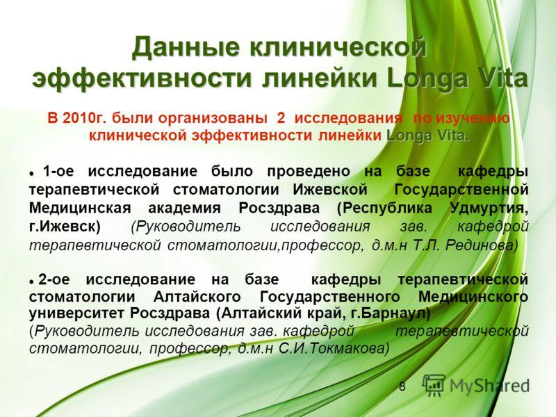 8 Данные клинической эффективности линейки Longa Vita Longa Vita. В 2010г. были организованы 2 исследования по изучению клинической эффективности линейки Longa Vita. 1-ое исследование было проведено на базе кафедры терапевтической стоматологии Ижевск
