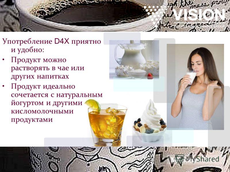 Употребление D4X приятно и удобно: Продукт можно растворять в чае или других напитках Продукт идеально сочетается с натуральным йогуртом и другими кисломолочными продуктами Millenium 2010