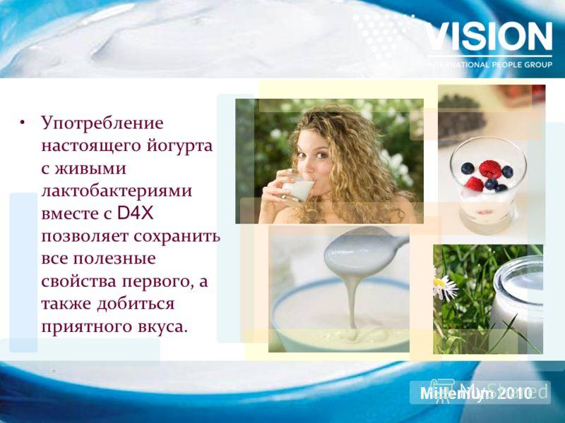 Употребление настоящего йогурта с живыми лактобактериями вместе с D4X позволяет сохранить все полезные свойства первого, а также добиться приятного вкуса. Millenium 2010