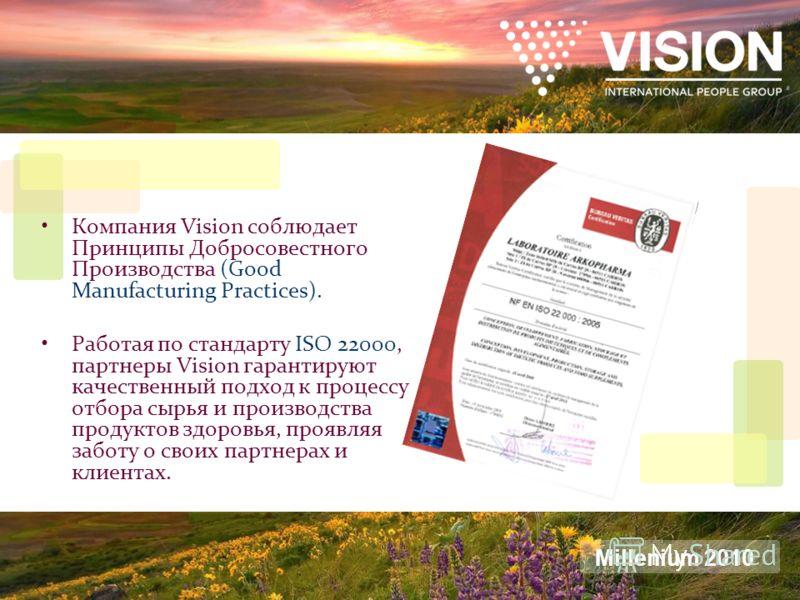 Компания Vision соблюдает Принципы Добросовестного Производства (Good Manufacturing Practices). Работая по стандарту ISO 22000, партнеры Vision гарантируют качественный подход к процессу отбора сырья и производства продуктов здоровья, проявляя заботу