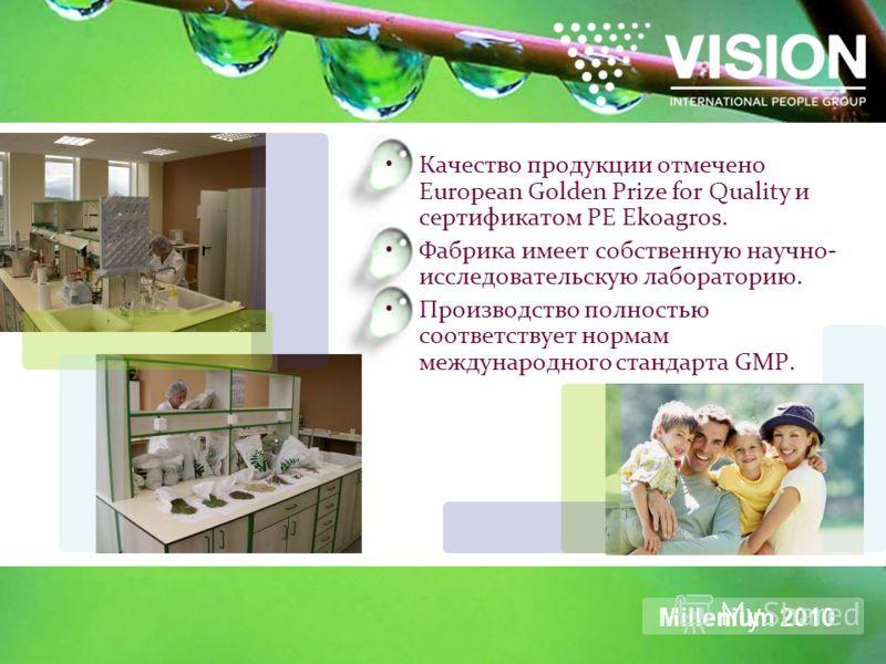 Качество продукции отмечено European Golden Prize for Quality и сертификатом PE Ekoagros. Фабрика имеет собственную научно- исследовательскую лабораторию. Производство полностью соответствует нормам международного стандарта GMP. Millenium 2010