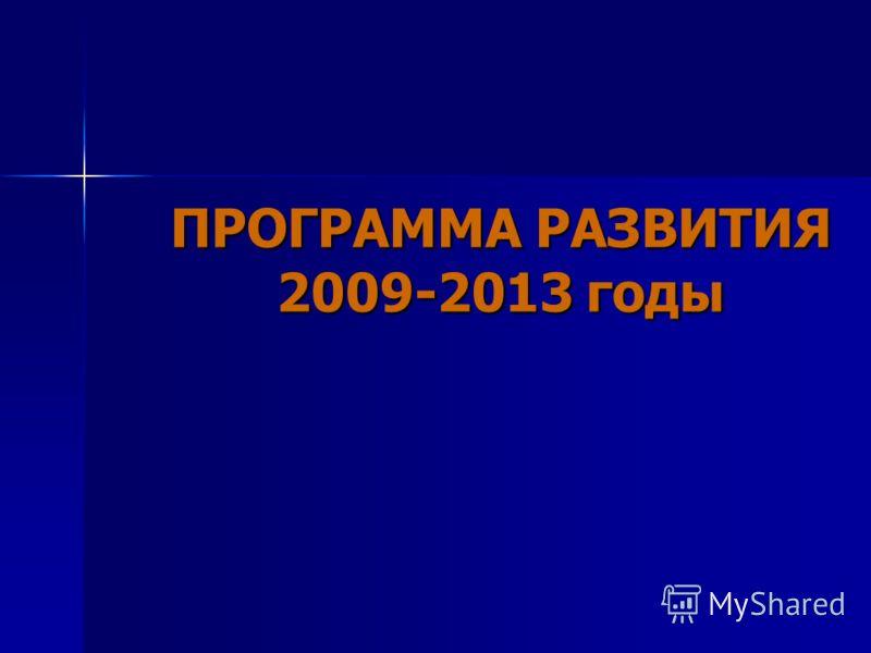 ПРОГРАММА РАЗВИТИЯ 2009-2013 годы