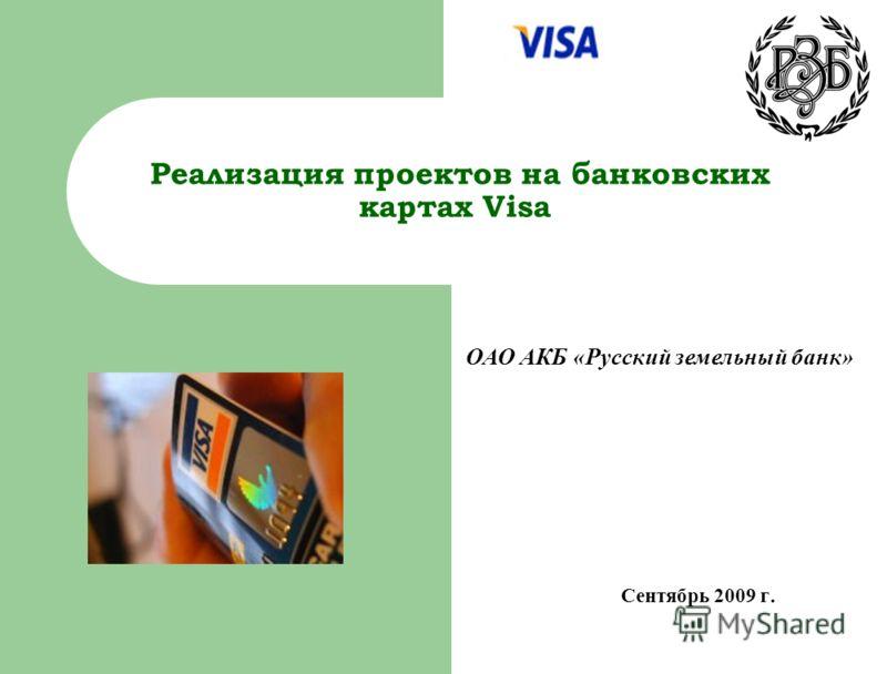 Реализация проектов на банковских картах Visa ОАО АКБ «Русский земельный банк» Сентябрь 2009 г.