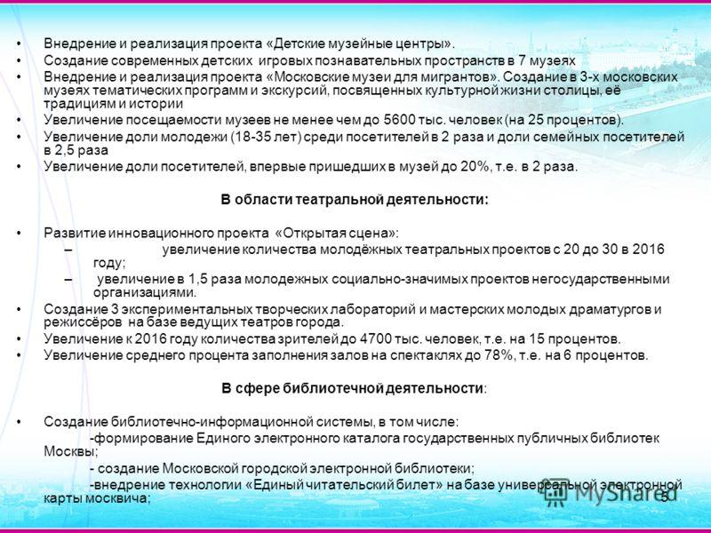 5 Внедрение и реализация проекта «Детские музейные центры». Создание современных детских игровых познавательных пространств в 7 музеях Внедрение и реализация проекта «Московские музеи для мигрантов». Создание в 3-х московских музеях тематических прог