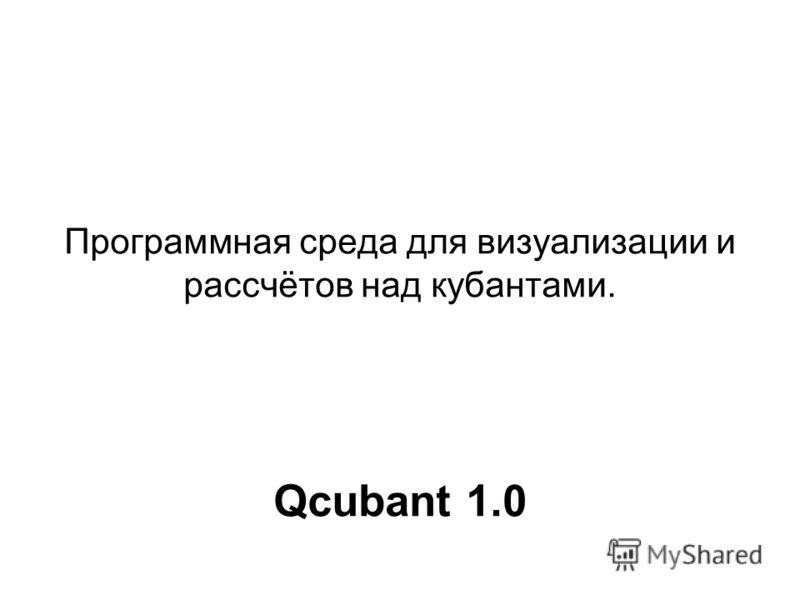 Qcubant 1.0 Программная среда для визуализации и рассчётов над кубантами.