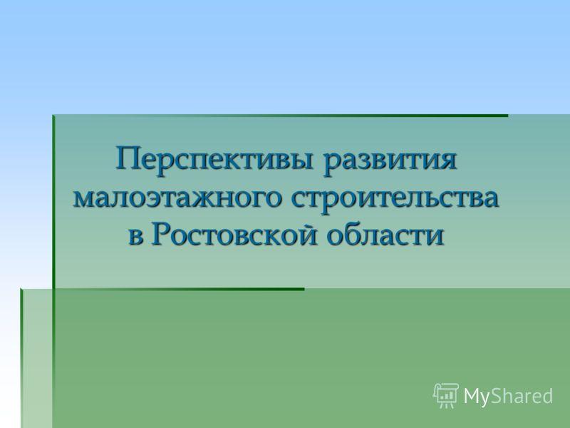Перспективы развития малоэтажного строительства в Ростовской области