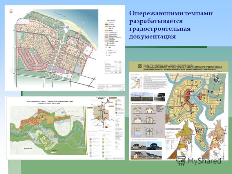 Опережающими темпами разрабатывается градостроительная документация
