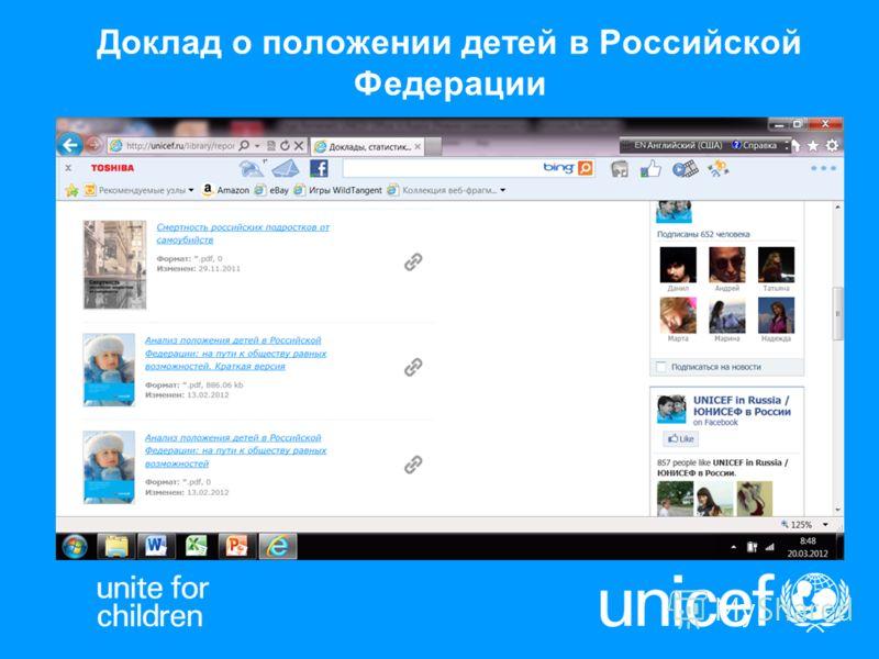 Доклад о положении детей в Российской Федерации