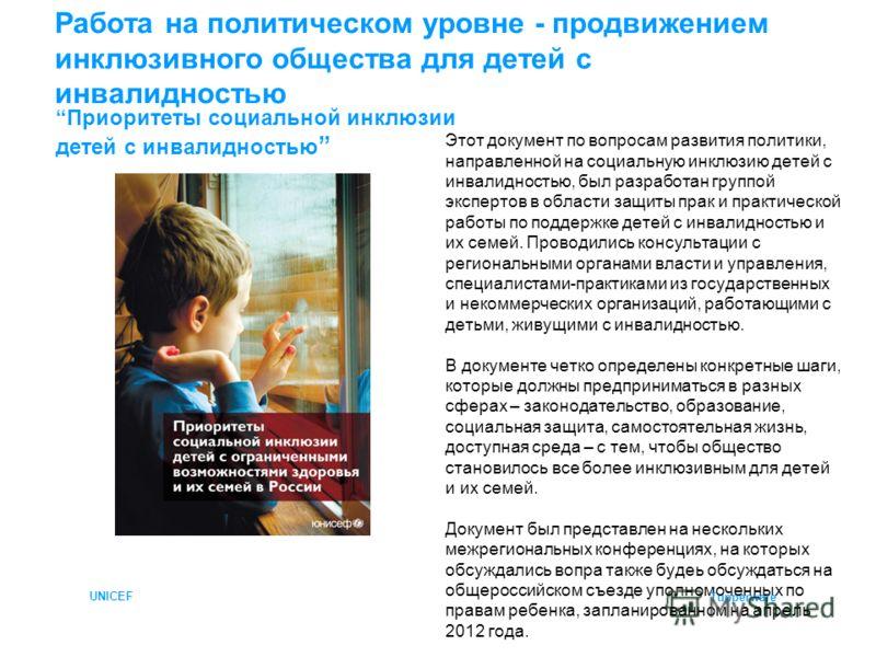 Работа на политическом уровне - продвижением инклюзивного общества для детей с инвалидностью Приоритеты социальной инклюзии детей с инвалидностью Этот документ по вопросам развития политики, направленной на социальную инклюзию детей с инвалидностью,