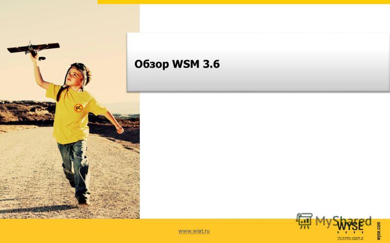 wyse.com 2010 www.wiat.ru Обзор WSM 3.6
