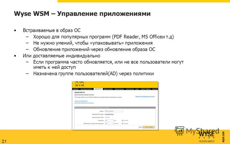 Wyse WSM – Управление приложениями Встраиваемые в образ ОС –Хорошо для популярных программ (PDF Reader, MS Officeи т.д) –Не нужно умений, чтобы «упаковывать» приложения –Обновление приложений через обновление образа ОС Или доставляемые индивидуально