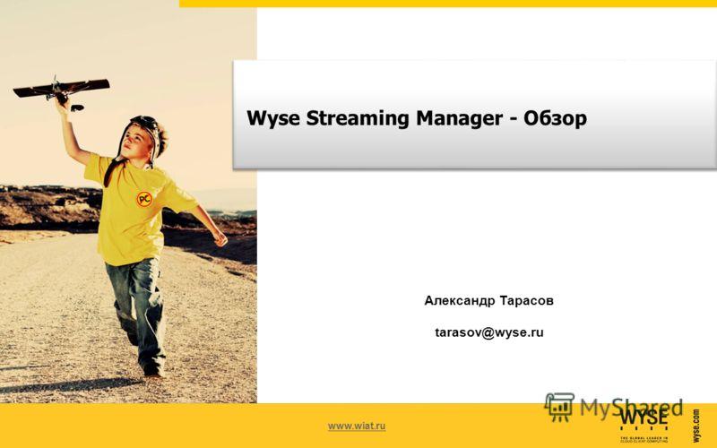 wyse.com 2010 www.wiat.ru Wyse Streaming Manager - Обзор Александр Тарасов tarasov@wyse.ru