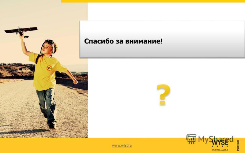 wyse.com 2010 www.wiat.ru Спасибо за внимание!