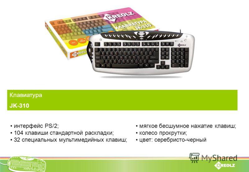 Клавиатура JK-310 интерфейс PS/2; 104 клавиши стандартной раскладки; 32 специальных мультимедийных клавиш; мягкое бесшумное нажатие клавиш; колесо прокрутки; цвет: серебристо-черный