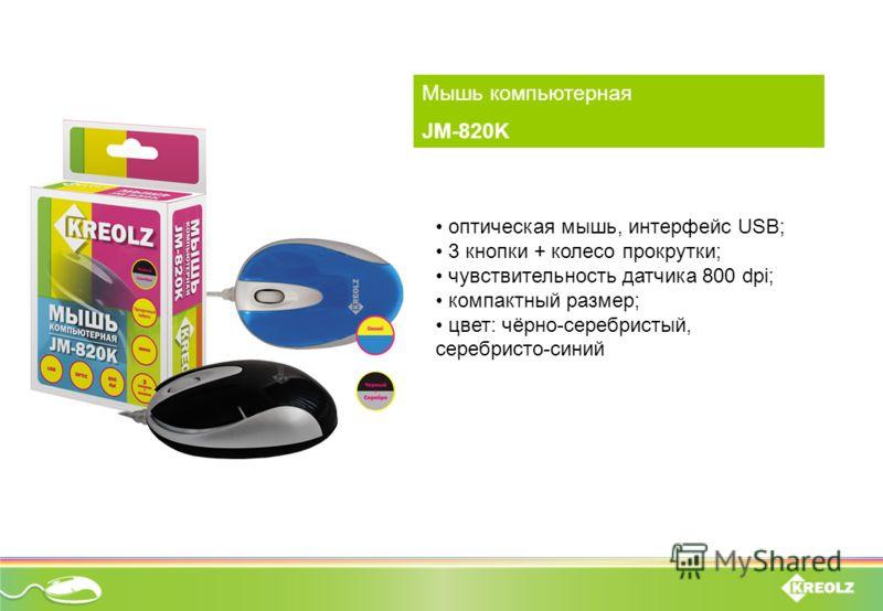 Мышь компьютерная JM-820K оптическая мышь, интерфейс USB; 3 кнопки + колесо прокрутки; чувствительность датчика 800 dpi; компактный размер; цвет: чёрно-серебристый, серебристо-синий