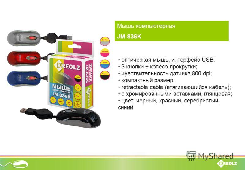 Мышь компьютерная JM-836K оптическая мышь, интерфейс USB; 3 кнопки + колесо прокрутки; чувствительность датчика 800 dpi; компактный размер; retractable cable (втягивающийся кабель); с хромированными вставками, глянцевая; цвет: черный, красный, серебр