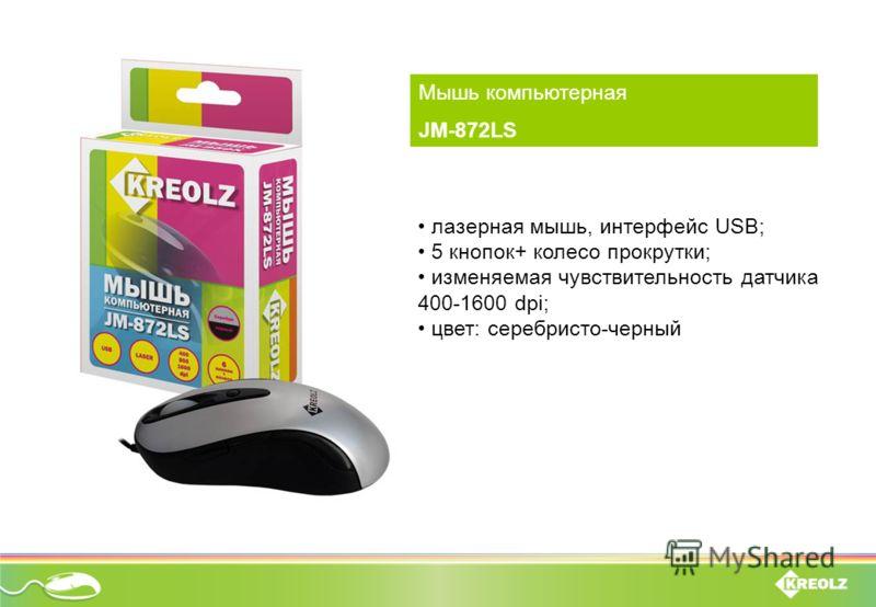 Мышь компьютерная JM-872LS лазерная мышь, интерфейс USB; 5 кнопок+ колесо прокрутки; изменяемая чувствительность датчика 400-1600 dpi; цвет: серебристо-черный