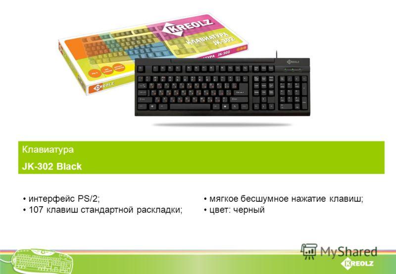 Клавиатура JK-302 Black интерфейс PS/2; 107 клавиш стандартной раскладки; мягкое бесшумное нажатие клавиш; цвет: черный