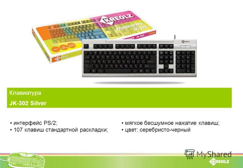 Клавиатура JK-302 Silver интерфейс PS/2; 107 клавиш стандартной раскладки; мягкое бесшумное нажатие клавиш; цвет: серебристо-черный