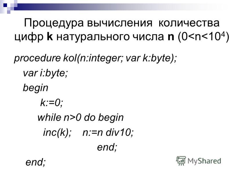 Процедура вычисления количества цифр k натурального числа n (0
