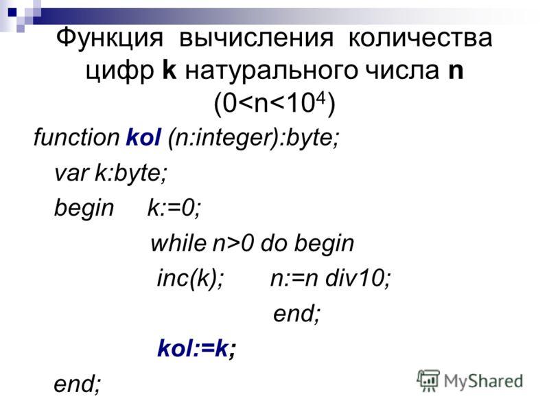 Функция вычисления количества цифр k натурального числа n (0