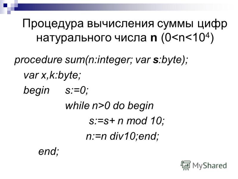 Процедура вычисления суммы цифр натурального числа n (0