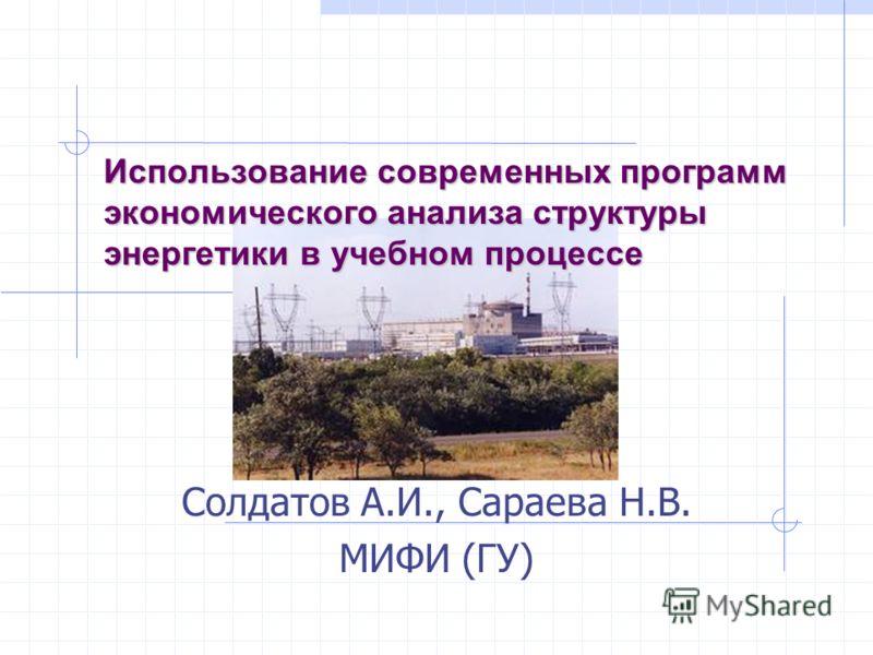 Использование современных программ экономического анализа структуры энергетики в учебном процессе Солдатов А.И., Сараева Н.В. МИФИ (ГУ)