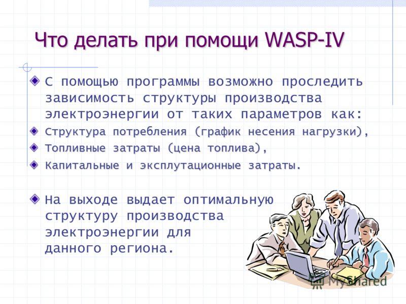 Что делать при помощи WASP-IV С помощью программы возможно проследить зависимость структуры производства электроэнергии от таких параметров как: Структура потребления (график несения нагрузки), Топливные затраты (цена топлива), Капитальные и эксплута