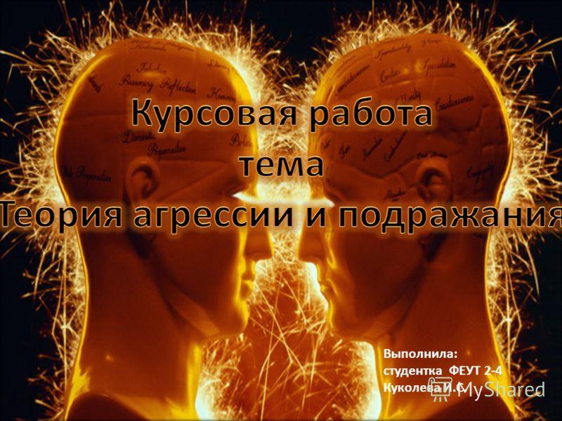Выполнила: студентка ФЕУТ 2-4 Куколева И.С.