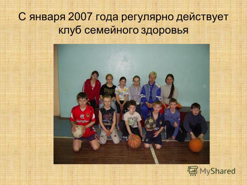 С января 2007 года регулярно действует клуб семейного здоровья