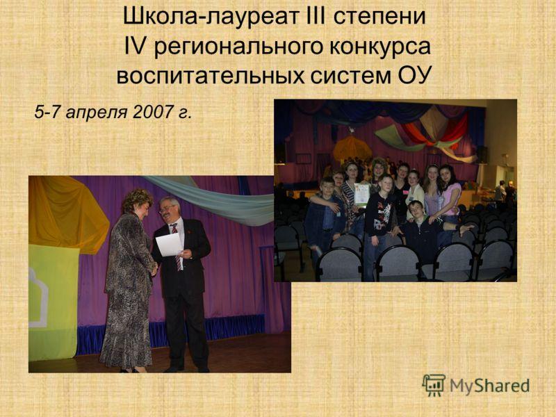 Школа-лауреат III степени IV регионального конкурса воспитательных систем ОУ 5-7 апреля 2007 г.