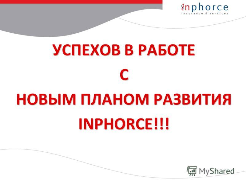 УСПЕХОВ В РАБОТЕ С НОВЫМ ПЛАНОМ РАЗВИТИЯ INPHORCE!!!