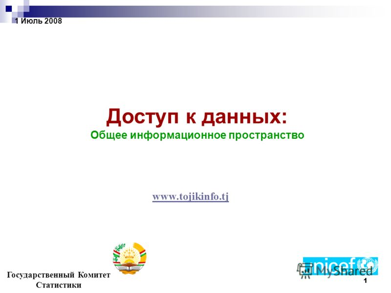 1 Доступ к данных: Общее информационное пространство 1 Июль 2008 www.tojikinfo.tj Государственный Комитет Статистики