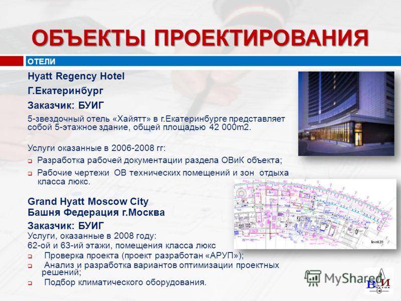 ОТЕЛИ Hyatt Regency Hotel