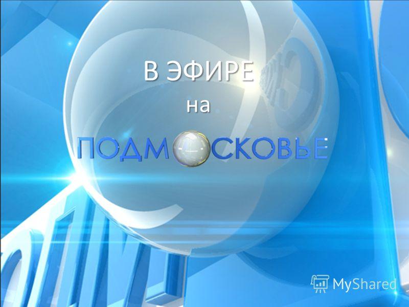 В ЭФИРЕ на