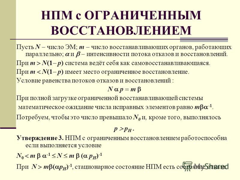 НПМ с ОГРАНИЧЕННЫМ ВОССТАНОВЛЕНИЕМ Пусть N число ЭМ; m число восстанавливающих органов, работающих параллельно; и интенсивности потока отказов и восстановлений. При m N(1 p) система ведёт себя как самовосстанавливающаяся. При m N(1 p) имеет место огр