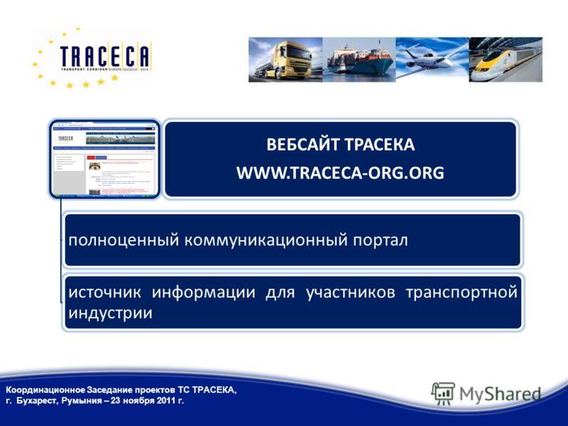 полноценный коммуникационный портал источник информации для участников транспортной индустрии ВЕБСАЙТ ТРАСЕКА WWW.TRACECA-ORG.ORG Координационное Заседание проектов ТС ТРАСЕКА, г. Бухарест, Румыния – 23 ноября 2011 г.