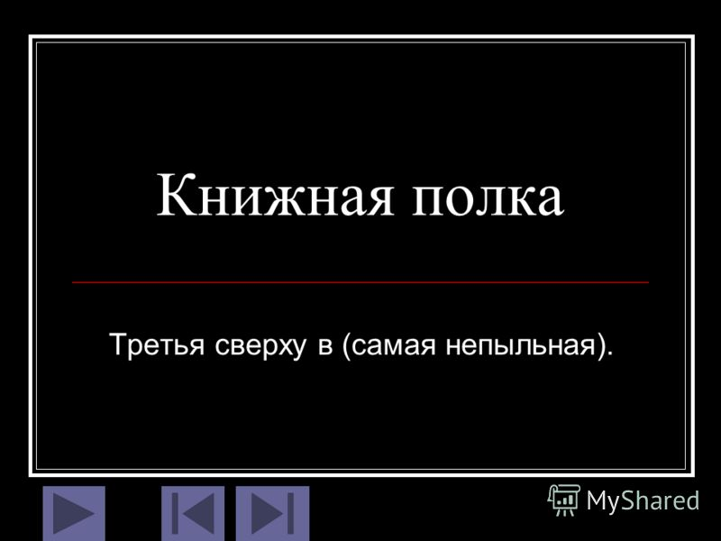 Книжная полка Третья сверху в (самая непыльная).