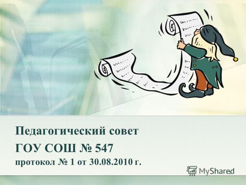 1 Педагогический совет ГОУ СОШ 547 протокол 1 от 30.08.2010 г.