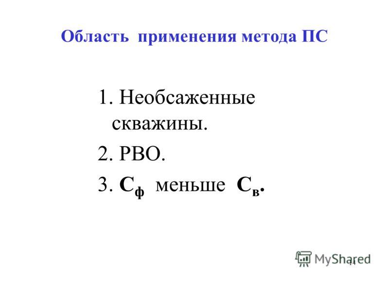 Область применения метода ПС 1. Необсаженные скважины. 2. РВО. 3. С ф меньше С в. 14