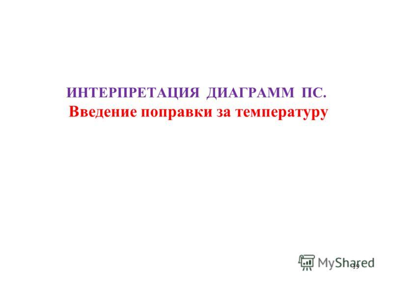 ИНТЕРПРЕТАЦИЯ ДИАГРАММ ПС. Введение поправки за температуру 19