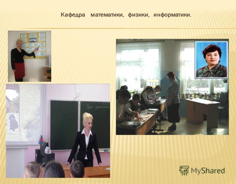 Кафедра математики, физики, информатики.