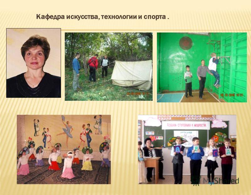 Кафедра искусства, технологии и спорта.